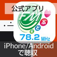 公式アプリで視聴