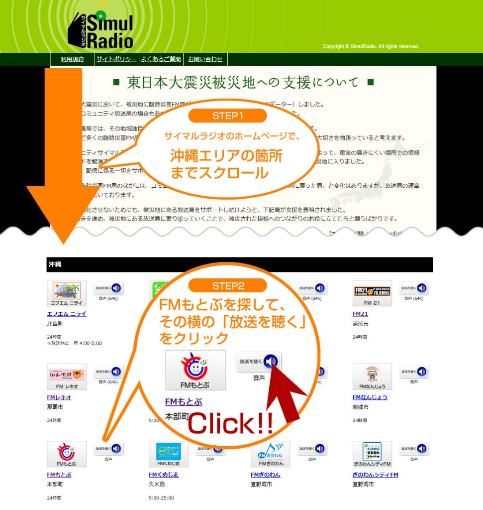 ネット経由でFMもとぶを聴収する方法 - PC編