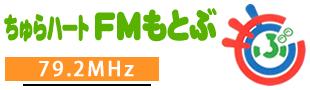ちゅらハートFMもとぶ (79.2MHz) 沖縄 本部(もとぶ)のコミュティラジオ放送局 公式ホームページ