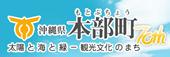 沖縄県本部町(もとぶちょう)