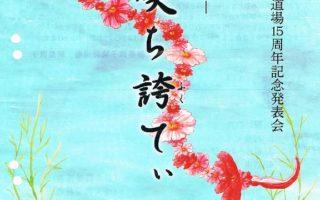 新里直子琉舞道場15周年記念発表会