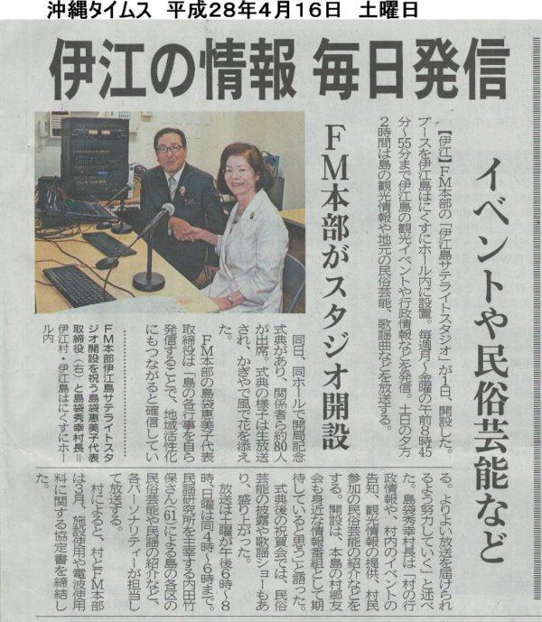 沖縄タイムス記事 伊江島サテライト