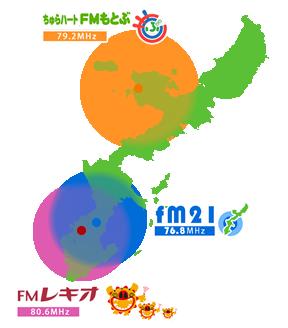 沖縄のコミュティラジオ放送局 (FM21, FMレキオ,  FMもとぶ)