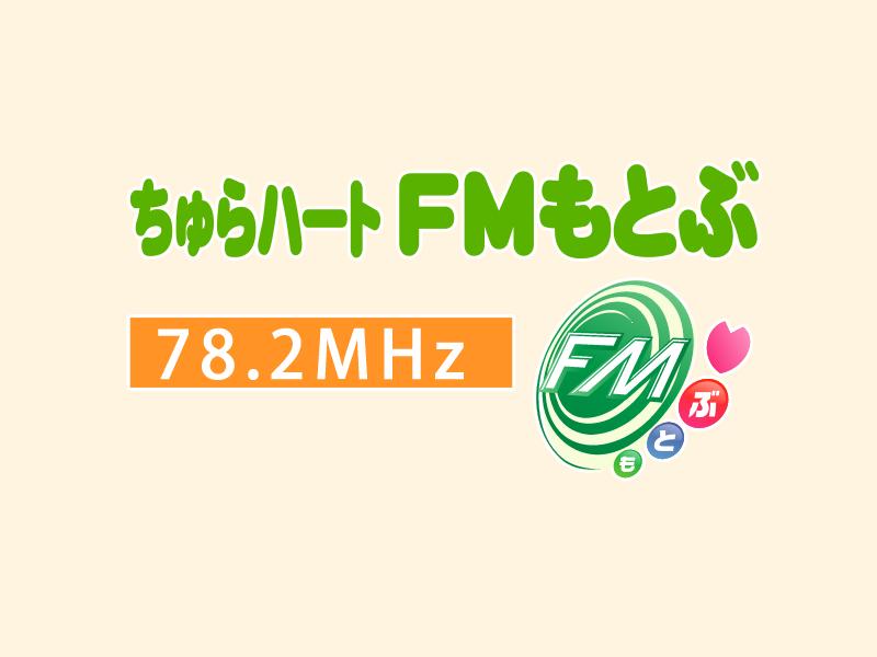FM本部株式会社 (ちゅらハートFMもとぶ)
