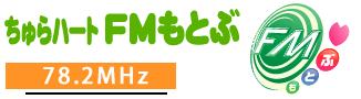 ちゅらハートFMもとぶ (78.2MHz) 沖縄 本部(もとぶ)のコミュティラジオ放送局 公式ホームページ