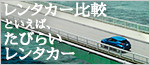 たびらい沖縄レンタカー予約